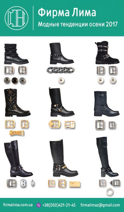 Обувная фурнитура Украина